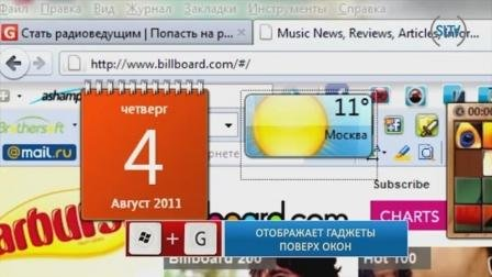 секрет клавиши Windows 1