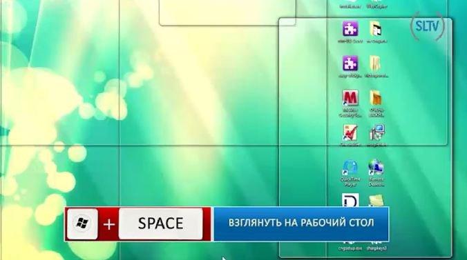 секрет клавиши Windows 3