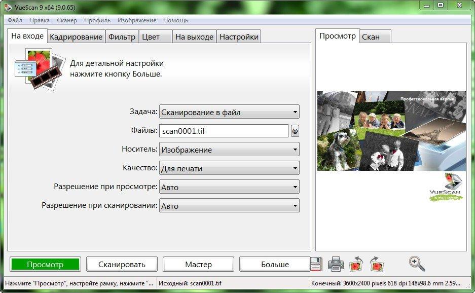 vuescan - программа для сканирования